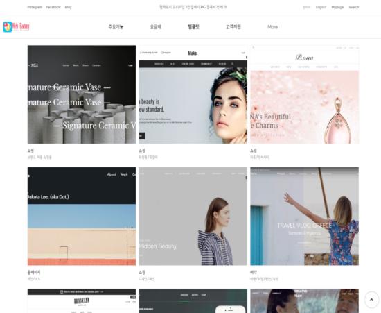 홈페이지 쇼핑몰 셀프제작 도구 WEB팩토리