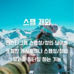 sns팩토리_서비스2_계정소통관리 (6)