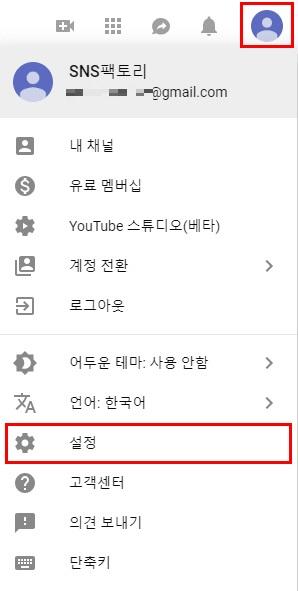 유튜브_브랜드_채널_만들기_SNS팩토리 (2)