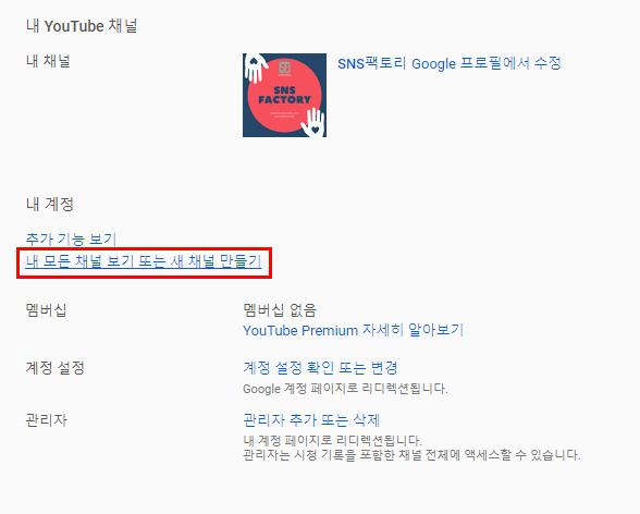 유튜브_브랜드_채널_만들기_SNS팩토리 (3)