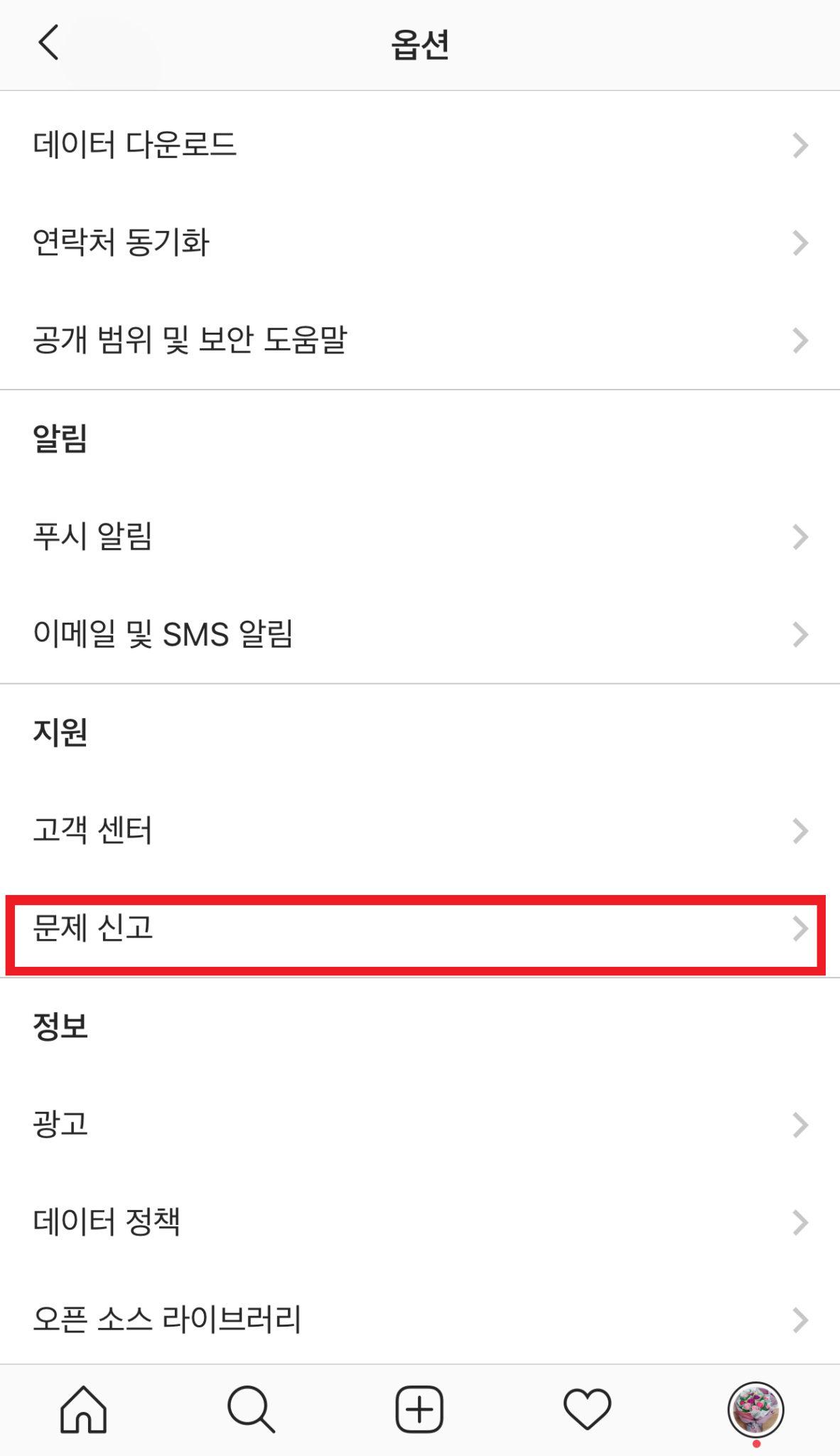 인스타그램 쉐도우밴 검색 누락 차단_sns팩토리 (13)