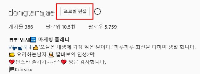 인스타그램 쉐도우밴 검색 누락 차단_sns팩토리 (2)