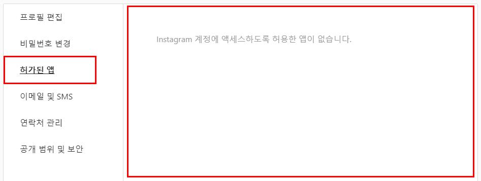 인스타그램 쉐도우밴 검색 누락 차단_sns팩토리 (3)
