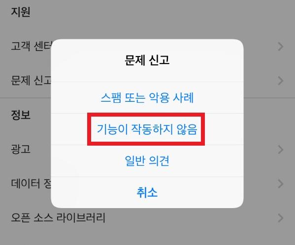 인스타그램 액션블럭 해결방법_sns팩토리 (3)