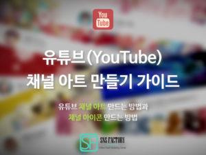 유튜브 채널아트 만들기 가이드