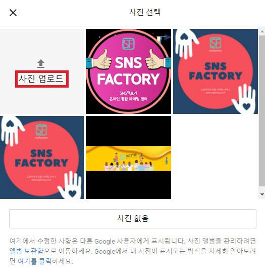 채널아트 만들기 채널 아이콘 만들기_SNS팩토리 (1)