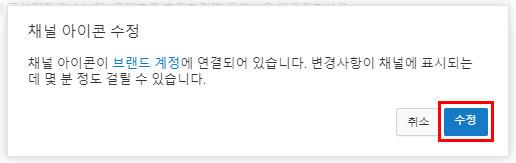 채널아트 만들기 채널 아이콘 만들기_SNS팩토리 (12)