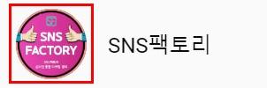 채널아트 만들기 채널 아이콘 만들기_SNS팩토리 (133)