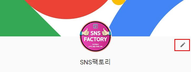 채널아트 만들기 채널 아이콘 만들기_SNS팩토리 (3)