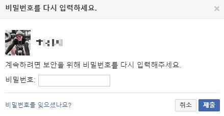 페이스북페이지 관리자 추가하는 방법 (14)
