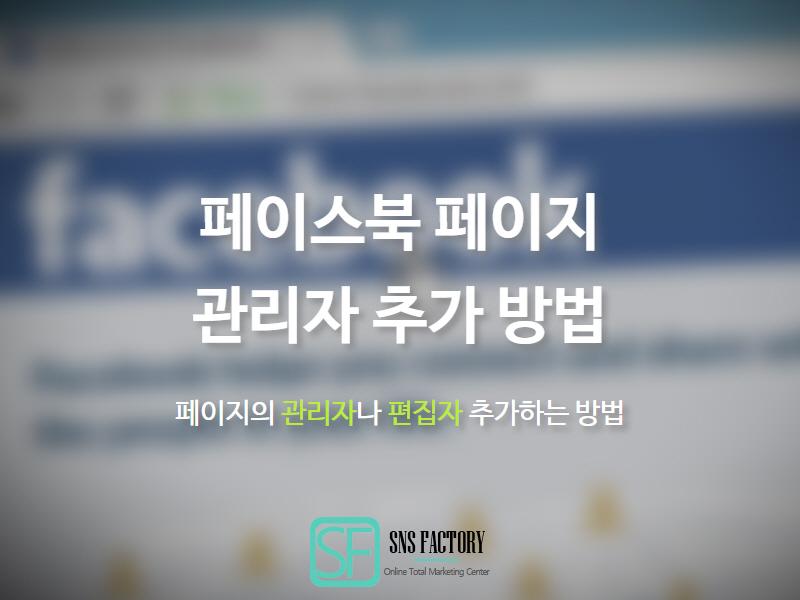 페이스북 페이지 관리자 추가하는 방법