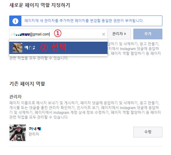 페이스북페이지 관리자 추가하는 방법 (7)