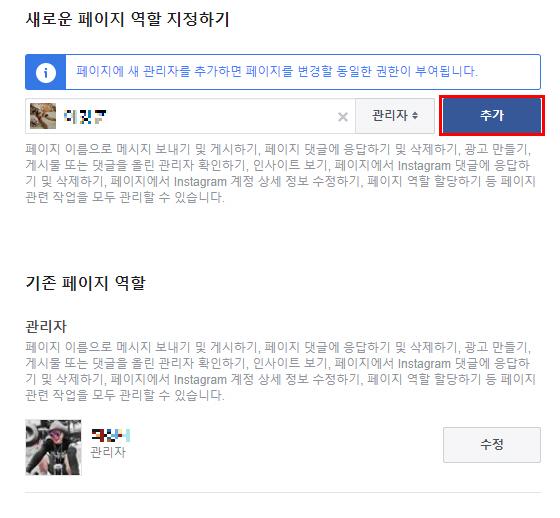 페이스북페이지 관리자 추가하는 방법 (8)