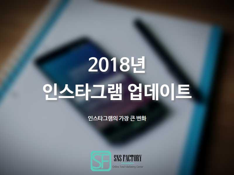 2018년 인스타그램 업데이트 몇 가지