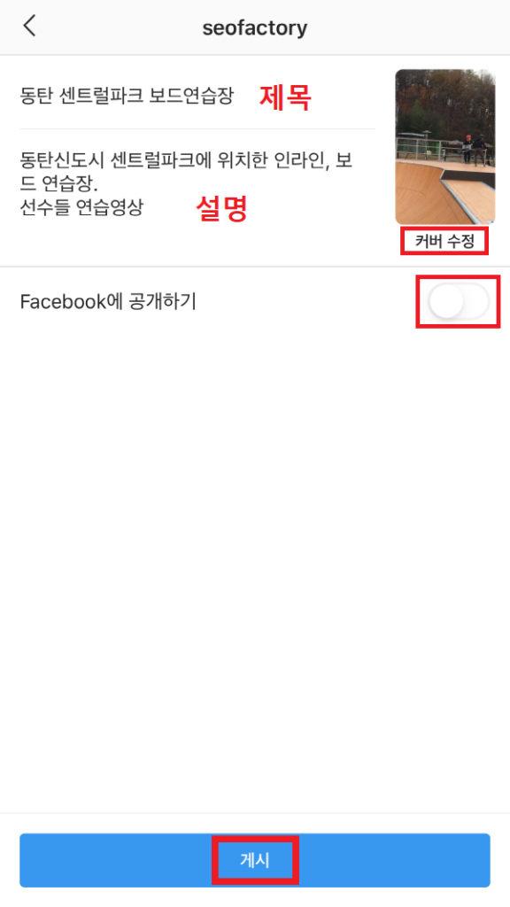 IGTV_Instagram TV_인스타그램 TV 서비스 사용방법 (14)