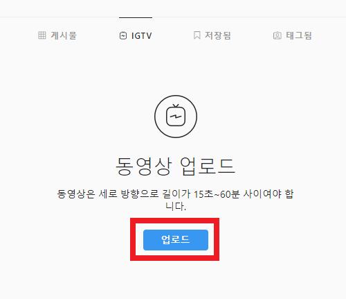 IGTV_Instagram TV_인스타그램 TV 서비스 사용방법 (19)
