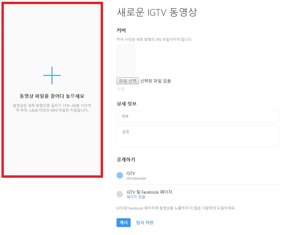 IGTV_Instagram TV_인스타그램 TV 서비스 사용방법 (20)