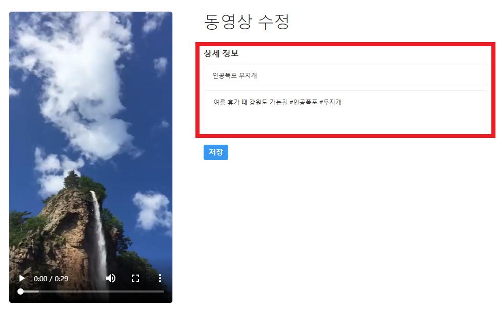 IGTV_Instagram TV_인스타그램 TV 서비스 사용방법 (27)