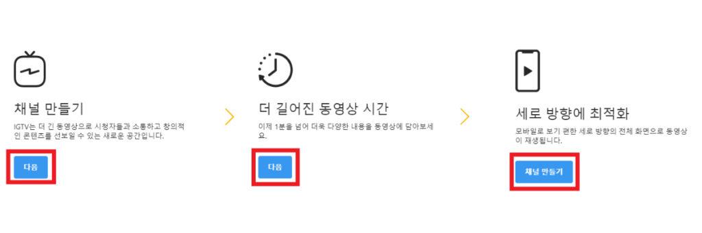 IGTV_Instagram TV_인스타그램 TV 서비스 사용방법 (28)