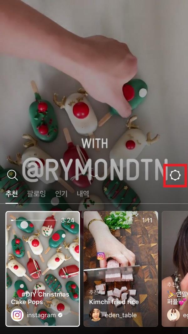 IGTV_Instagram TV_인스타그램 TV 서비스 사용방법 (6)3