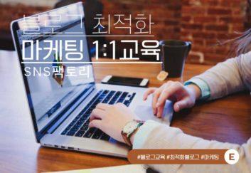 SNS팩토리_블로그-최적화-마케팅-1대1교육