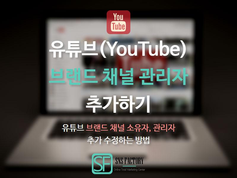유튜브 채널 소유자 관리자 추가하는방법_sns팩토리 (1)