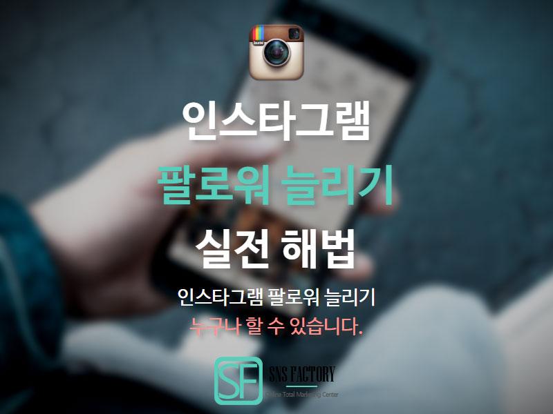 인스타그램 팔로워 늘리기 실전 해법(2019)