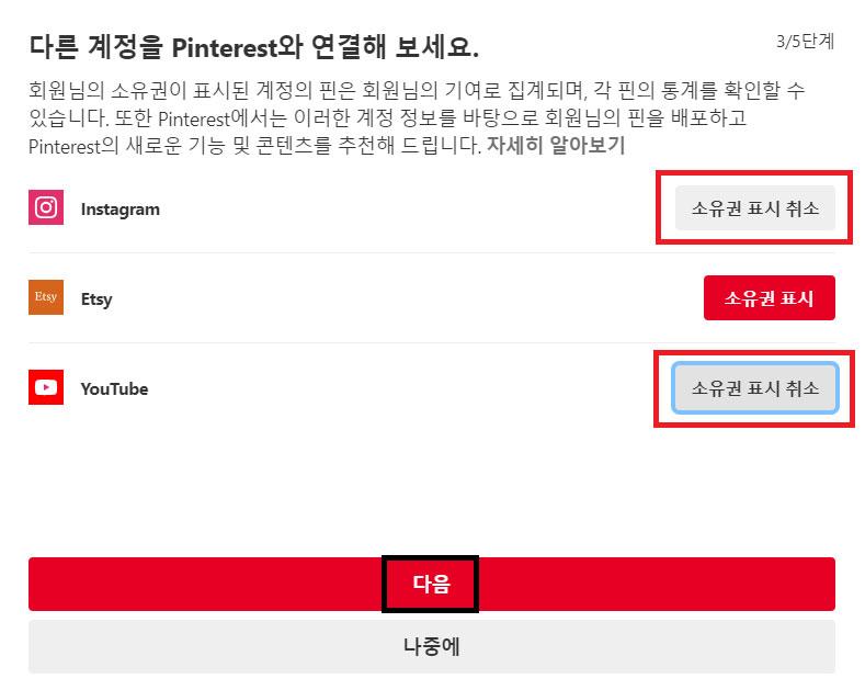 핀터레스트 사용법 및 비즈니스 계정 만들기 활용방법_SNS팩토리 (10)