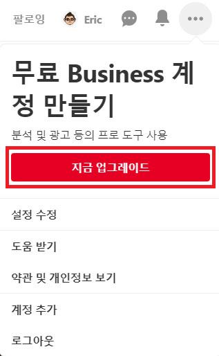 핀터레스트 사용법 및 비즈니스 계정 만들기 활용방법_SNS팩토리 (3)