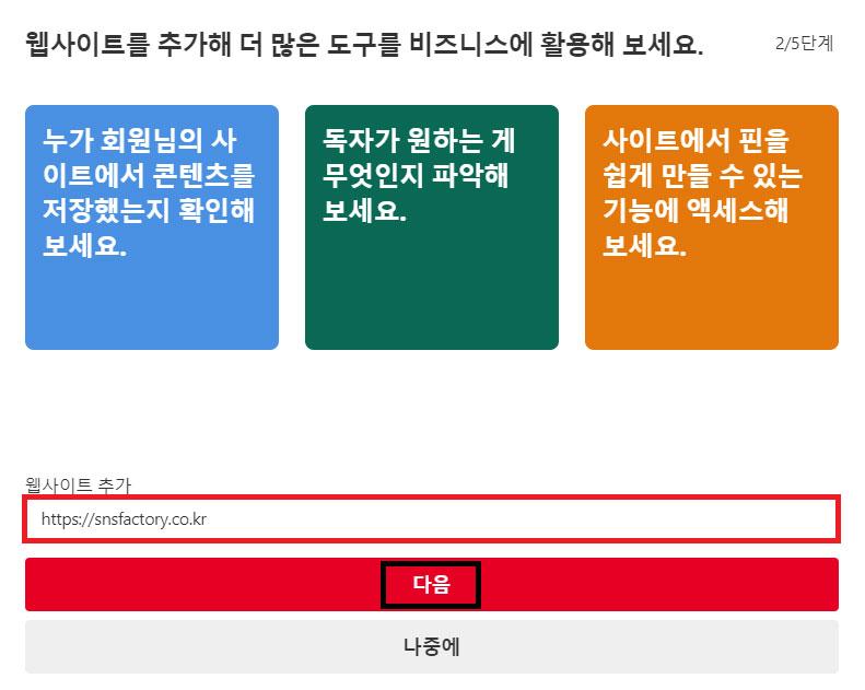 핀터레스트 사용법 및 비즈니스 계정 만들기 활용방법_SNS팩토리 (5)
