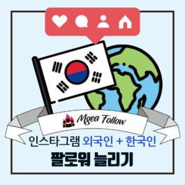 인스타그램-외국인-한국인-팔로워-늘리기
