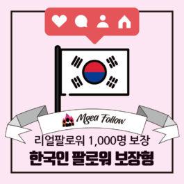 인스타그램-한국인-리얼팔로워1000명보장형관리상품