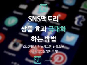 SNS팩토리 인스타그램 상품 효과 극대화하는 방법