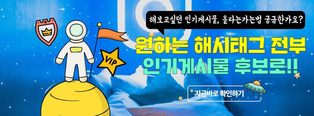 인기게시물-해시태그형-배너-1