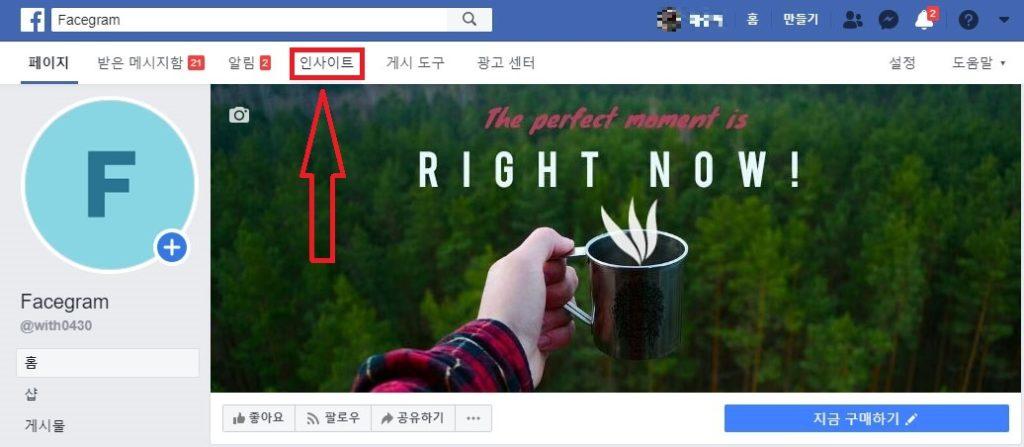 페이스북 콘텐츠 올리기 가장 좋은 시간은_sns팩토리 (5)