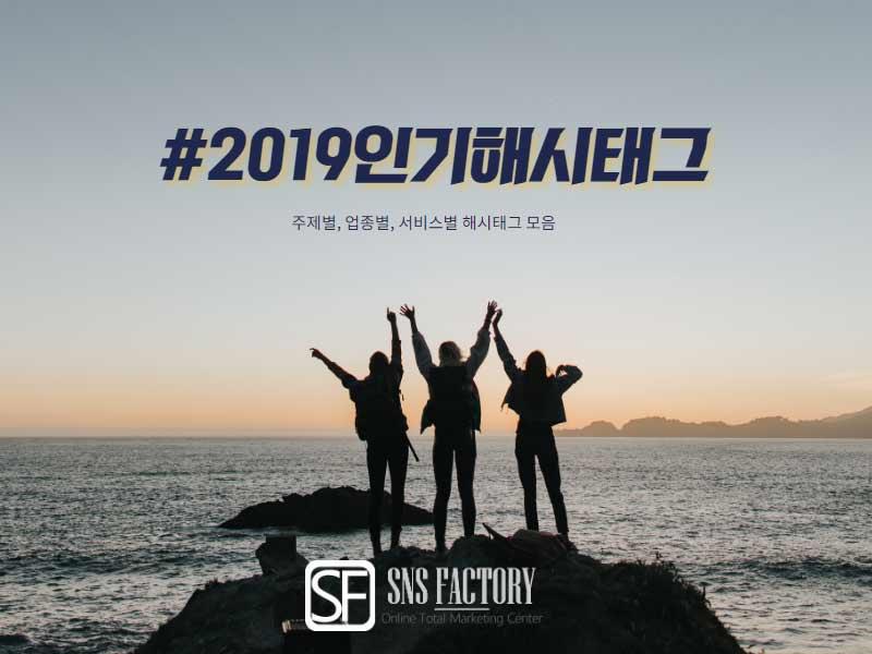 2019인스타그램 인기해시태그_핫플레이스_SNS팩토리 (1)