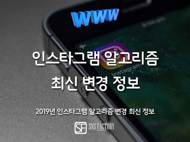 2019년 인스타그램 알고리즘 변경 최신 정보
