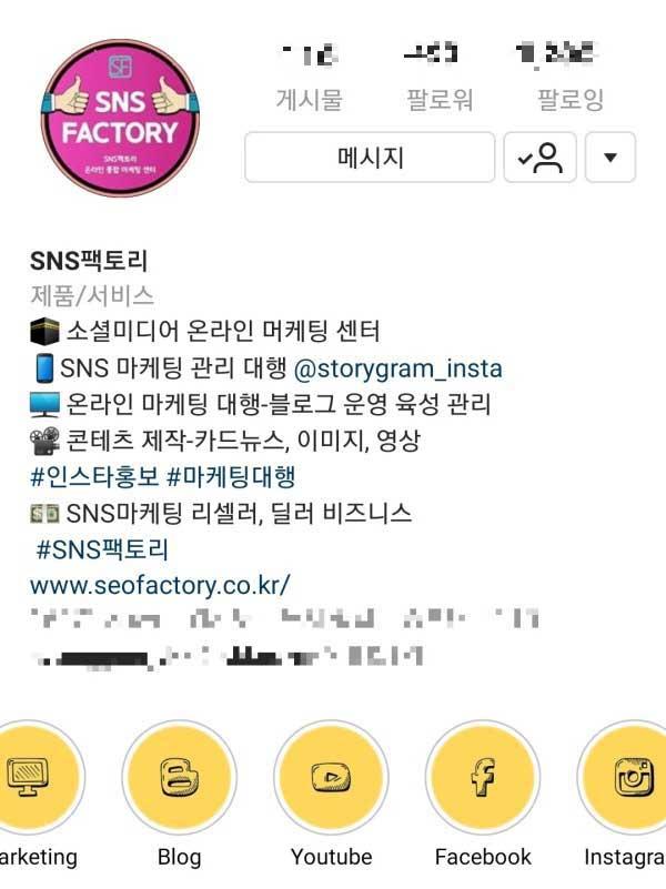 인스타그램-프로필-최적화계정_SNS팩토리