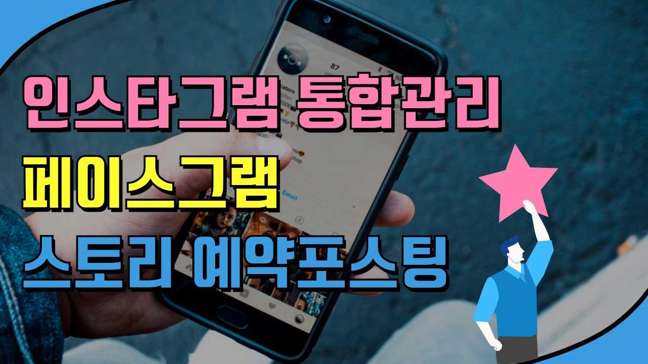 sns팩토리_스토리예약포스팅