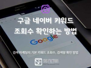 2019 구글 네이버 키워드 조회수 검색량 확인하는 방법