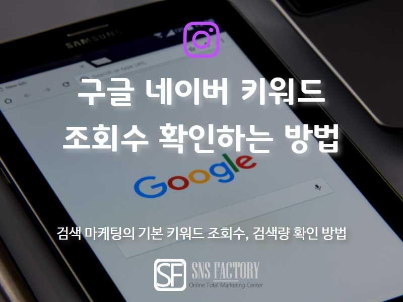 구글네이버키워드검색량조회수확인방법_sns팩토리