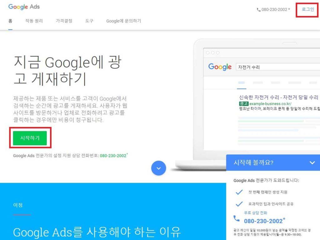 구글키워드검색량조회수확인방법_차칸엄마-(2)