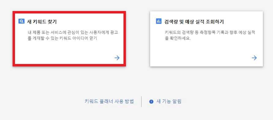 구글키워드검색량조회수확인방법_차칸엄마-(5)