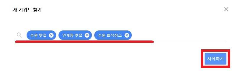 구글키워드검색량조회수확인방법_차칸엄마-(7)