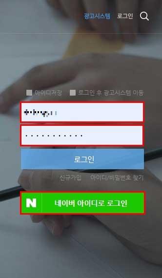 네이버키워드조회수검색량확인방법-(3)
