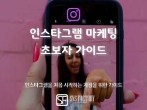 2019년 인스타그램 마케팅 초보자 가이드