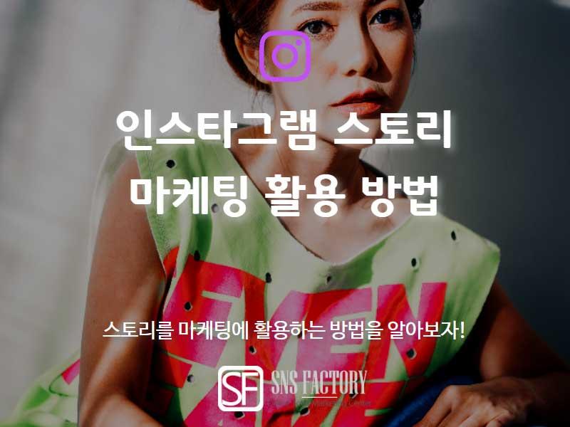 인스타그램_스토리 마케팅 활용방법_sns팩토리 (1)
