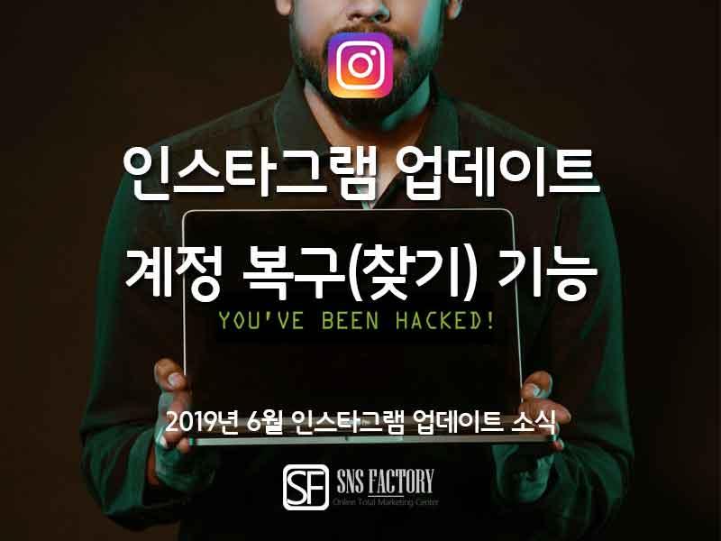 인스타그램 업데이트로 해킹&차단계정 복구 쉬워진다!(2019)