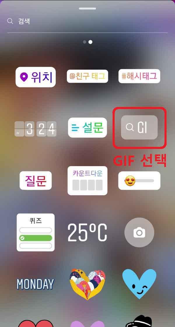 인스타그램움짤GIF게시물등록하기_SNS팩토리 (2)