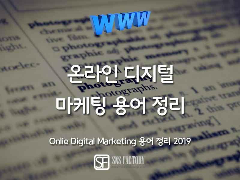 온라인 디지털 마케팅 필수 용어 정리(2019)